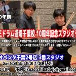 菅沼孝三ドラム道場千葉校10周年記念イベント開催!
