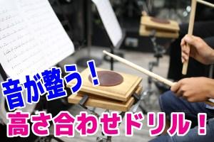 【5分でドラム上達シリーズ】音が整う!高さ合わせドリル!