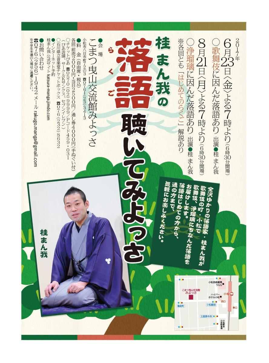 金沢ゆかりの落語家・桂まん我さんの寄席「落語聴いてみよっさ」が6月と8月に小松市で行われます