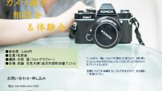 「一眼レフカメラを買おうと思うけど、何を買ったらいいのかわからない」と言う方へのカメラ相談会&体験会を始めます【1月21日・金沢市】