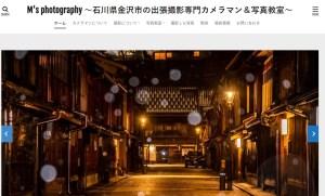 石川県カメラマンホームページ
