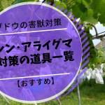 【ブドウの害獣対策】ハクビシン対策の道具一覧【おすすめ】 105