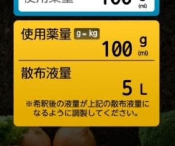 農業に使えるオススメアプリ 3