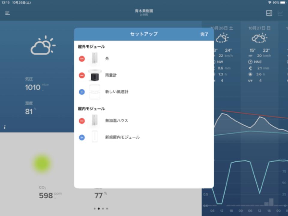 【Netatmo(ネタトモ)設定方法まとめ】スマホ対応のウェザーステーションと雨量計などの性能一覧表 399