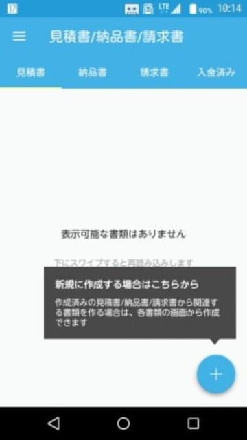 【クラウド会計ソフト】freee(フリー)で確定申告を簡単に終わらせられました 71