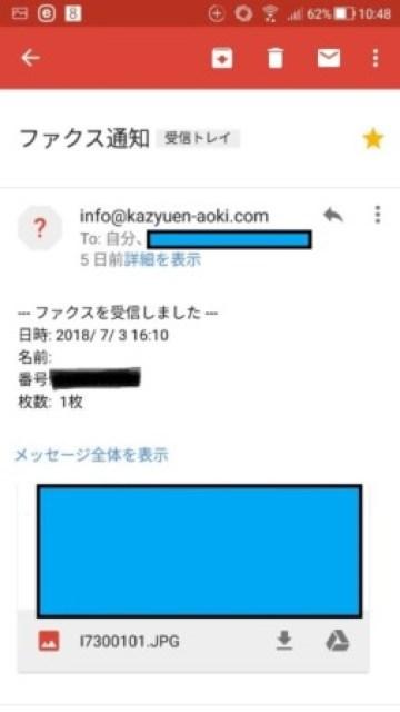【FAXをGmailで受信する方法】「おたっくす」のメールサーバー設定方法を解説 203