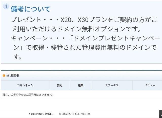 【Xサーバーの無料SSL設定方法】SSL更新時に注意すべきポイントを紹介 63