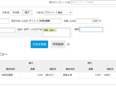 【freee】償却資産税の登録方法と事業主借りの登録方法 3