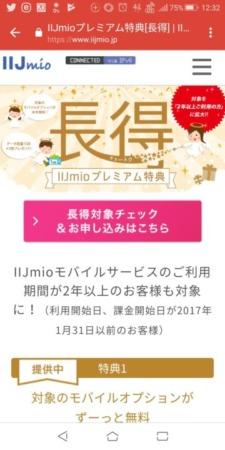 【お得情報】IIJmioの格安simの長得がオススメ 15