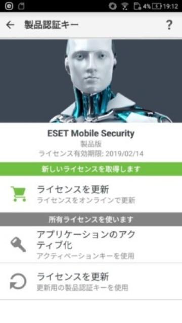 【解決済み】セキュリティソフトEsetはパッケージ版だと更新できない?! 88