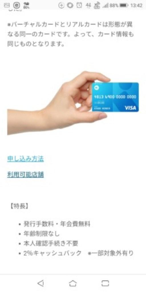 【お得情報】kyashでクレジットカードの還元率をさらに上げる方法 98