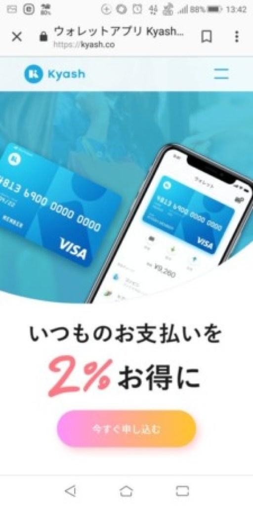 【お得情報】kyashでクレジットカードの還元率をさらに上げる方法 91