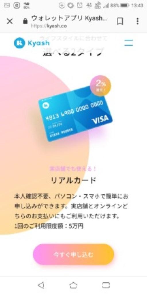 【お得情報】kyashでクレジットカードの還元率をさらに上げる方法 24