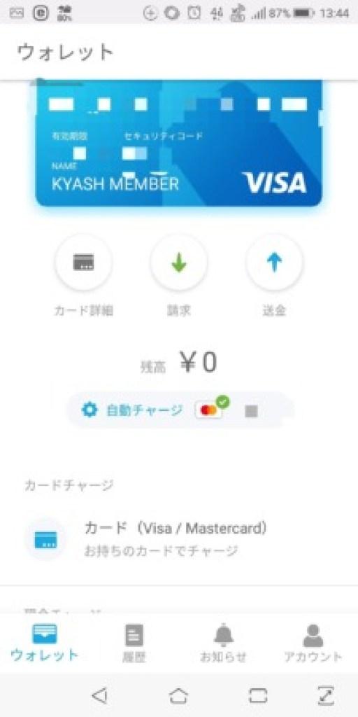 【お得情報】kyashでクレジットカードの還元率をさらに上げる方法 95