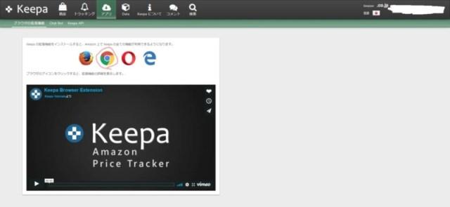 【価格追跡アプリKeepa】でAmazonの商品を最安値で購入する方法 18