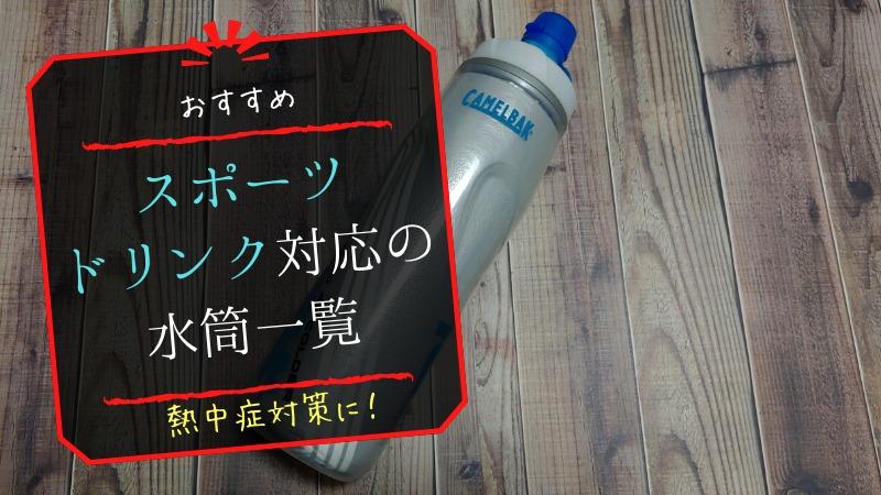 【おすすめ】スポーツドリンク対応の水筒一覧