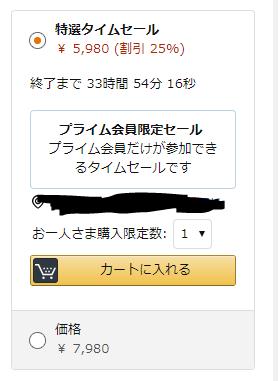【Amazonプライムデー】Keepaで確認した本当に安くなっている商品 78