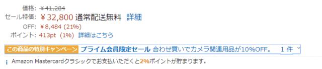 【Amazonプライムデー】Keepaで確認した本当に安くなっている商品 87