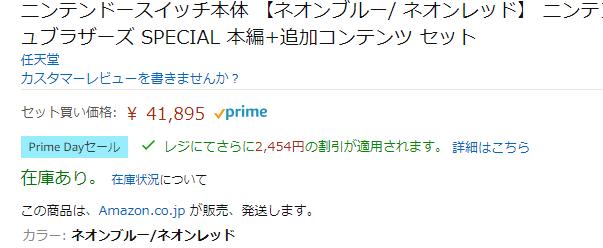 【Amazonプライムデー】Keepaで確認した本当に安くなっている商品 75