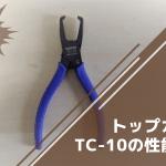 トップカッター 150mm TC-10の性能を解説