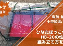 ひなたぼっこ900 HB-20の性能と組み立て方を解説