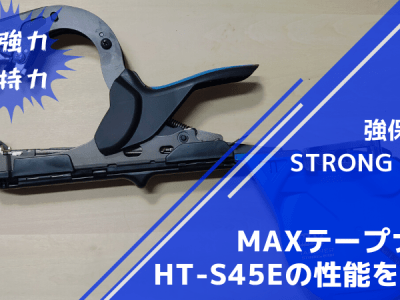 MAX強保持力テープナー HT-S45E STRONG BINDの性能を解説