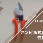 LOWE ライオン No.5127 小型・先尖アンビル式剪定鋏