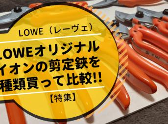 LOWEライオンの剪定鋏を全種類買って比較しました【プロ向け高級剪定鋏】 33