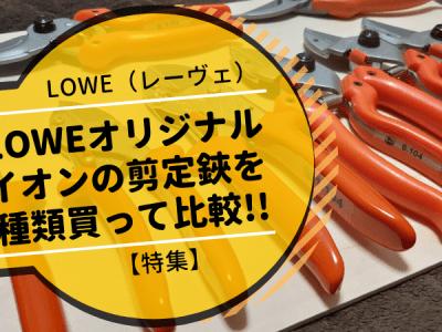 LOWEライオンの剪定鋏を全種類買って比較しました【プロ向け高級剪定鋏】 1