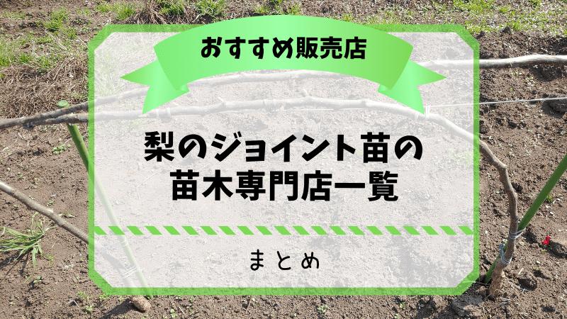 梨のジョイント苗の苗木専門店一覧【まとめ】 121
