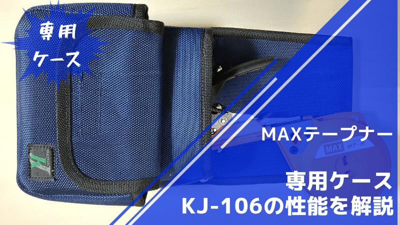 テープナー(農業用誘引結束機)の専用ケース KJ-106の性能を解説 313