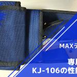 テープナー(農業用誘引結束機)の専用ケース KJ-106の性能を解説 330