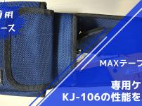 テープナー(農業用誘引結束機)の専用ケース KJ-106の性能を解説 279