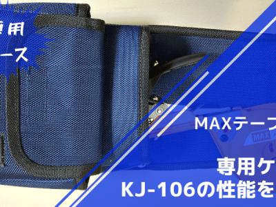 テープナー(農業用誘引結束機)の専用ケース KJ-106の性能を解説 31
