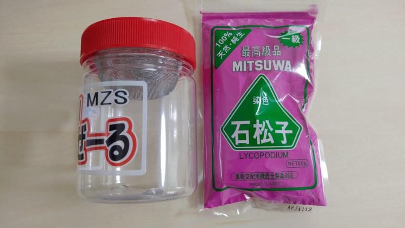 花粉混合器 フリフリマゼール MZSの性能・使い方を解説【果樹の授粉作業に】 209