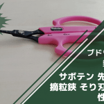 サボテン 先丸ぶどう摘粒鋏 そり刃 B-6Mの性能・使い方・評判を解説【ブドウの摘粒に】 34