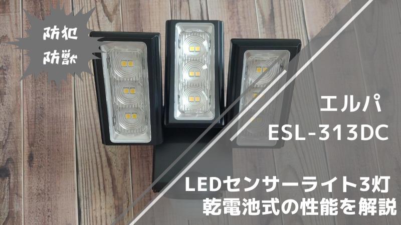 【防水防犯ライト】エルパ ESL-313DC LEDセンサーライト 3灯 乾電池式の性能・使い方・評判を解説 301