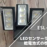 【防水防犯ライト】エルパ ESL-313DC LEDセンサーライト 3灯 乾電池式の性能・使い方・評判を解説 70