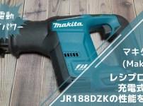 マキタ レシプロソー充電式ノコギリ18V JR188DZK