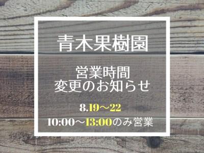 8.19(木)~22(日)の期間は10:00~13:00のみ営業致します。 34