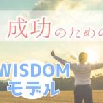 成功のためのWISDOMモデル
