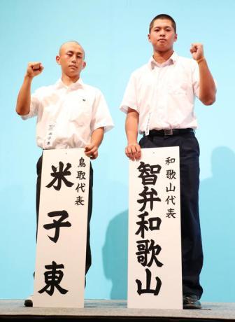 日刊スポーツ記事_米子東・福島主将「全員野球で」初戦は智弁和歌山