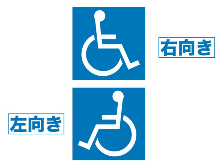 車椅子マーク左右