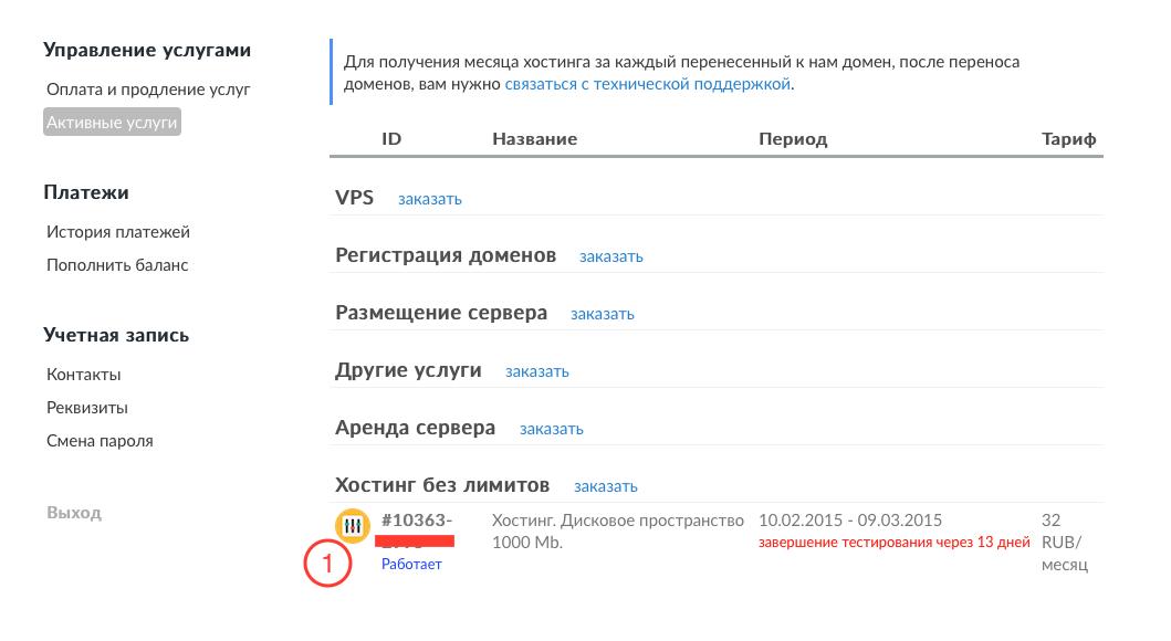 Аккаунты от хостингов как сделать хостинг сервер в css v34