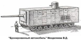 tank-mendeleeva-03