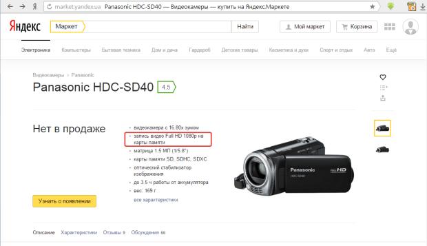 2015-05-01 21-55-24 PanasonicHDC-SD40—Видеокамеры— купить на Яндекс.Маркете – Yandex