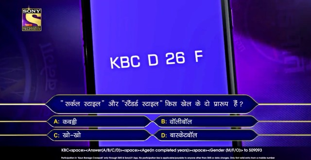 KBC 12th Registration Question Dated 20th May 2020 – Answer Now to Participate