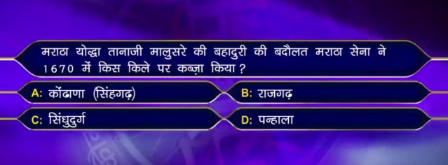 KBC Exclusive Registration Question Dated 25th June 2020 – Answer Now to Participate