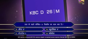KBC 2nd Registration question 2
