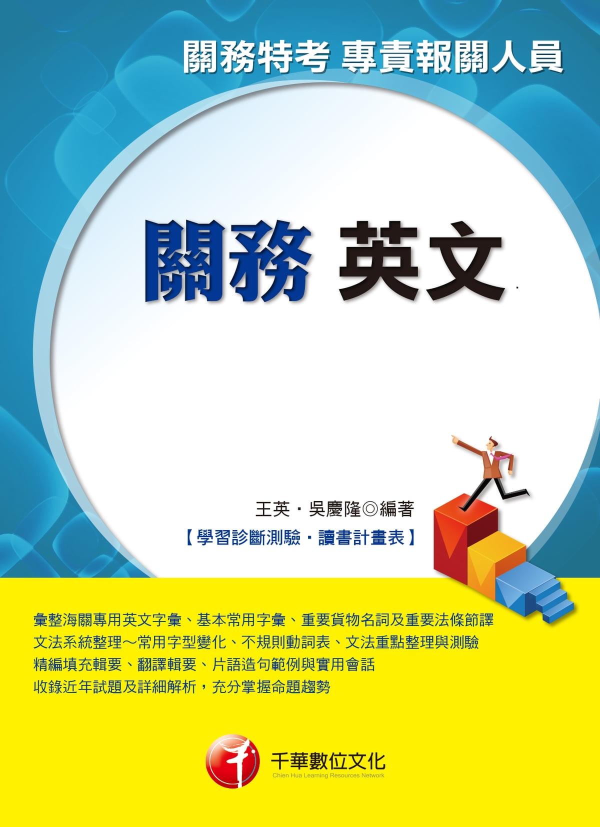 107年關務英文[關務特考] 電子書,分類依據 王英,吳慶隆 - 3429864871728 | Rakuten Kobo 臺灣